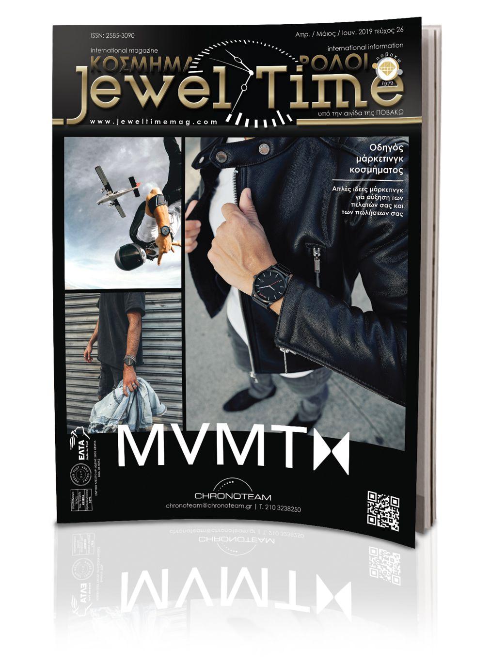jewel time, κόσμημα ρολόι